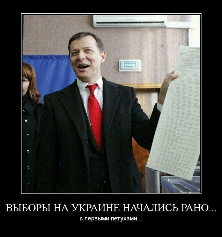 Смешные картинки про выборы в украине