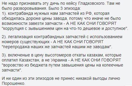 Фамилию Гладковского не удаляли из ходатайств, - САП - Цензор.НЕТ 2670