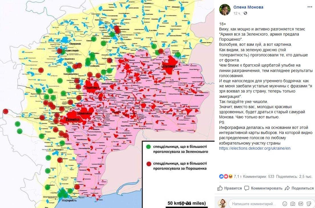 """Результати голосування військовослужбовців на 80 спецдільницях: Порошенко - 13 433, Зеленський - 13 325, Бойко - 649, порушень не зафіксовано, - """"ОПОРА"""" - Цензор.НЕТ 2965"""