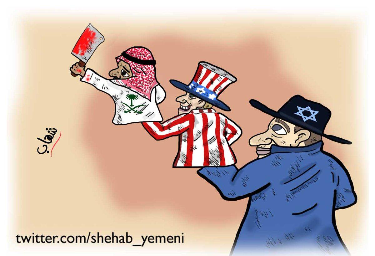 """كريكاتير شهاب قاسم on Twitter: """"اسرائيل ،امريكا ،و #السعودية ..."""