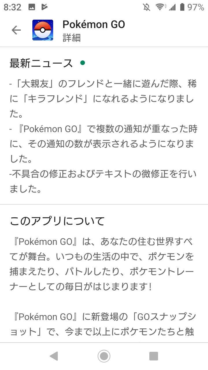 フレンド 世界 ポケモン go