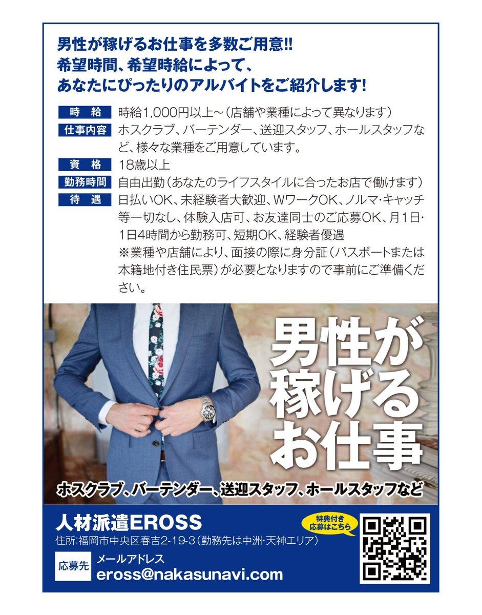 福岡 高収入 仕事