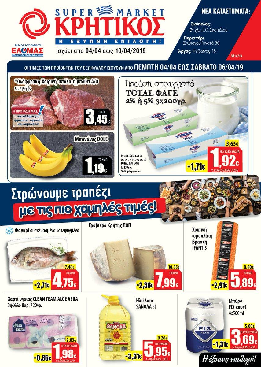 61550b4aec Μεγάλη ποικιλία προϊόντων σε μοναδικές τιμές και αυτή την εβδομάδα μόνο στα super  market ΚΡΗΤΙΚΟΣ!
