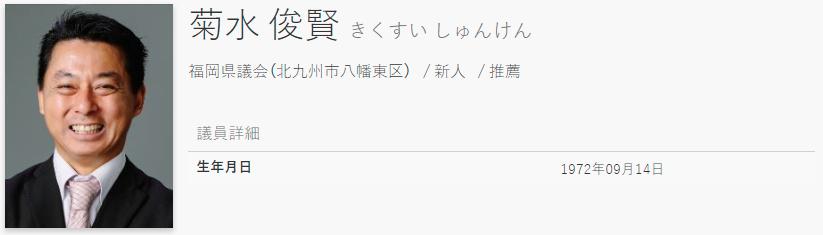 菊水俊賢 hashtag on Twitter