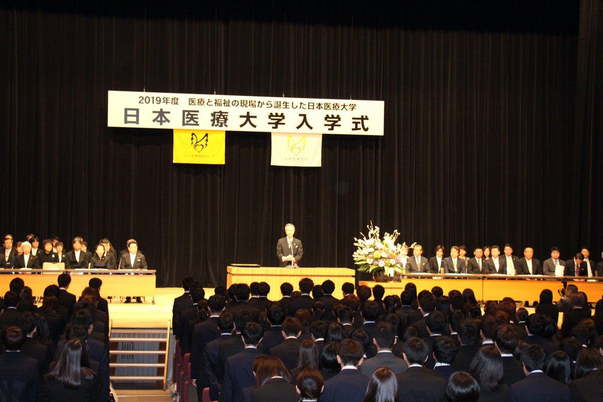 日本 医療 大学 札幌