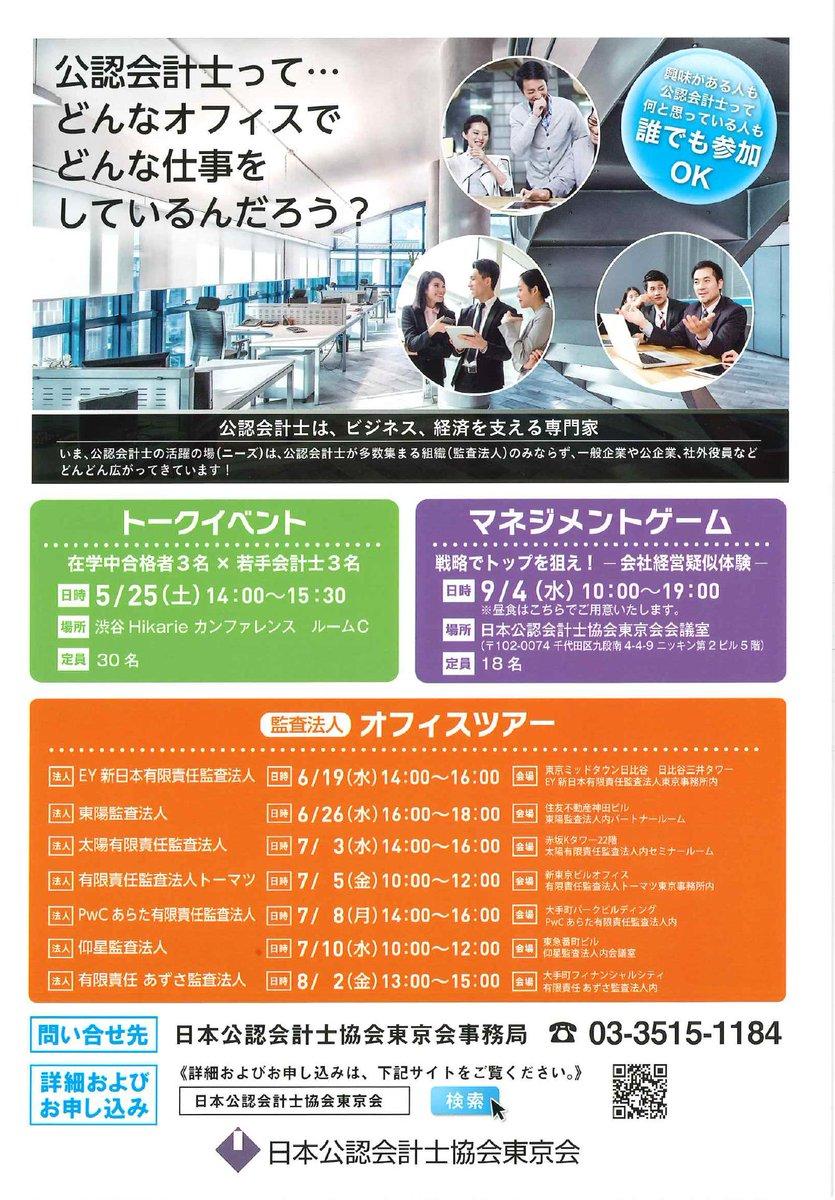 東京 会 日本 公認 協会 会計士