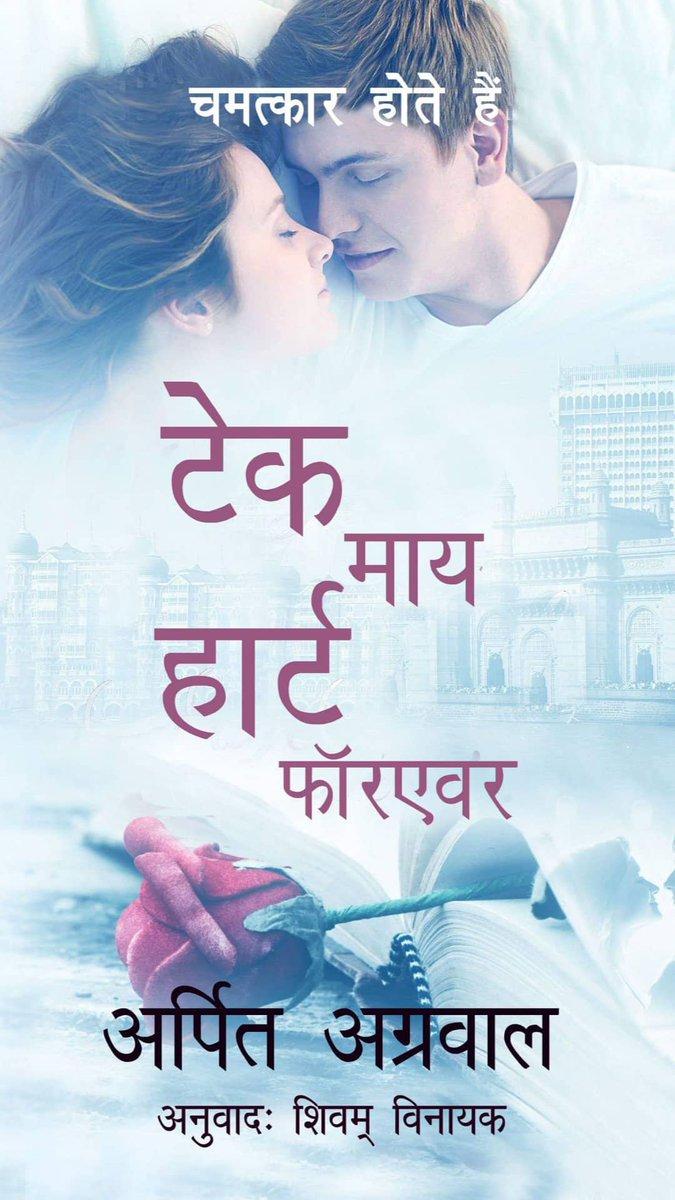 hindinovels hashtag on Twitter