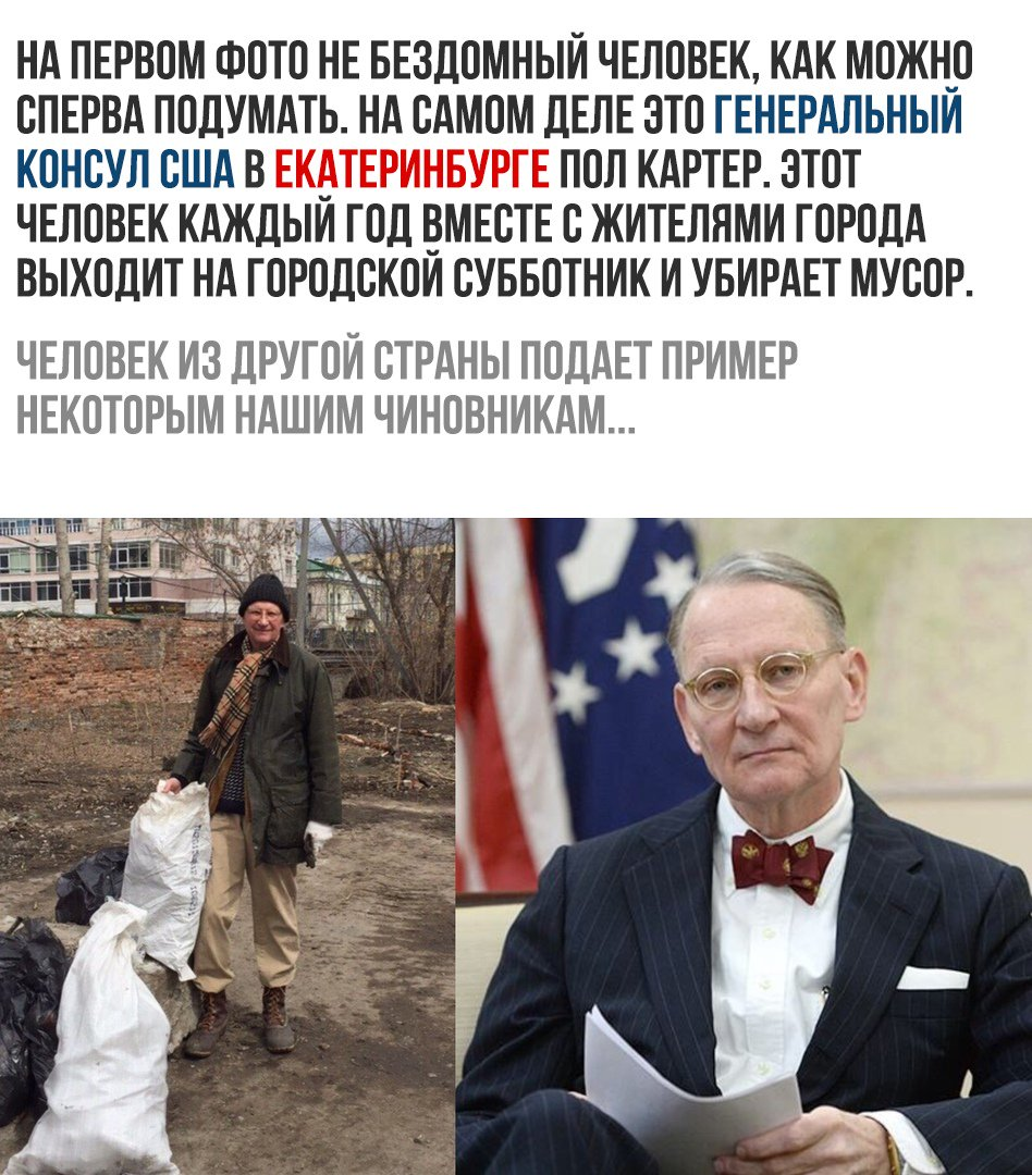 Пол Картер