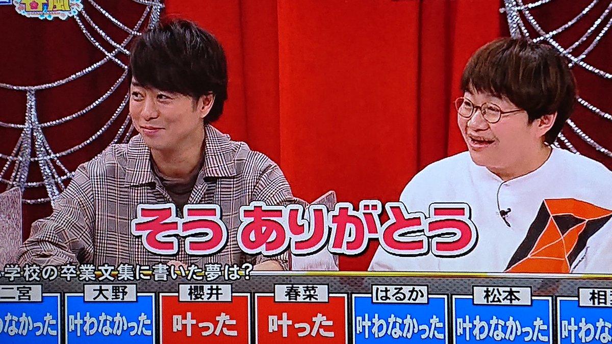D3T36zJU0AARG6Z - 2019年4月4日放送 vs嵐 情報まとめ #嵐 #vs嵐 #画像