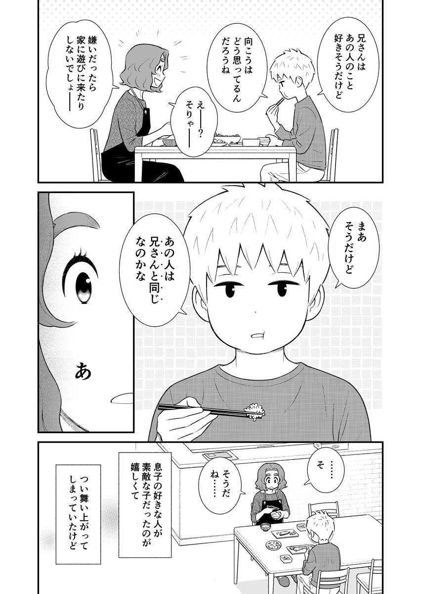 息子 ゲイ 漫画