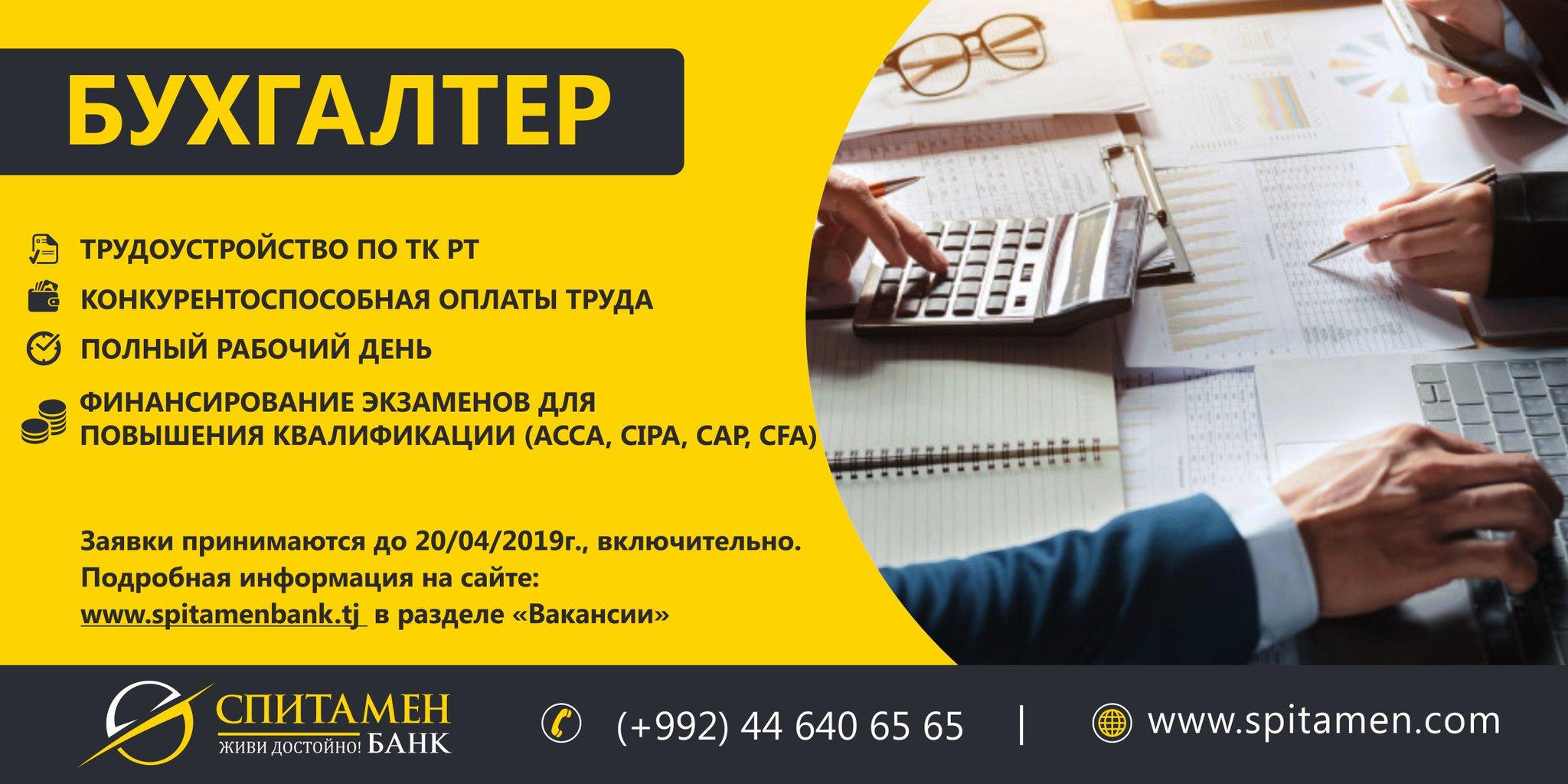 Вакансии бухгалтера в москве от прямых работодателей башкирский территориальный институт профессиональных бухгалтеров и аудиторов