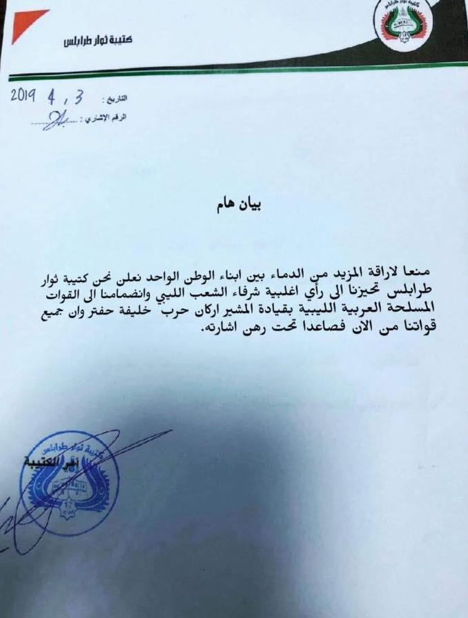 ليبيا: طرابلس تعلن الاستنفار لمواجهة قوات حفتر - صفحة 2 D3TXRCvWwAAVmaH