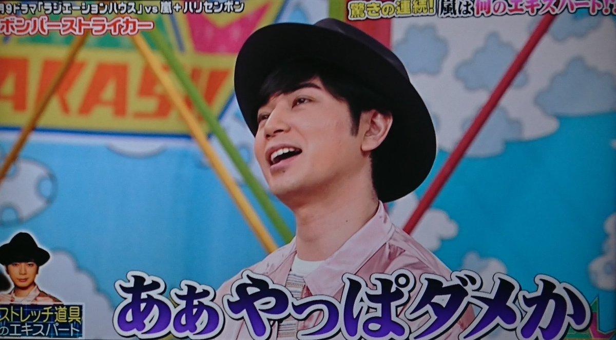 D3TcfbKU0AIF3UL - 2019年4月4日放送 vs嵐 情報まとめ #嵐 #vs嵐 #画像