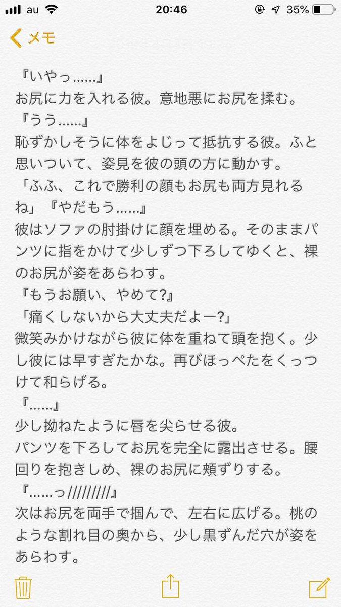 hey!say!jump 小説 * - 1338799287 - したらば掲示板