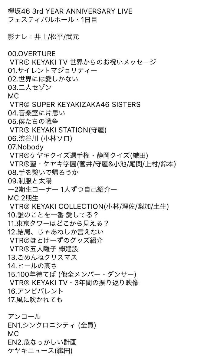 アーティスト欅坂46、アニラの真っ最中にグッズの宣伝をしてしまう