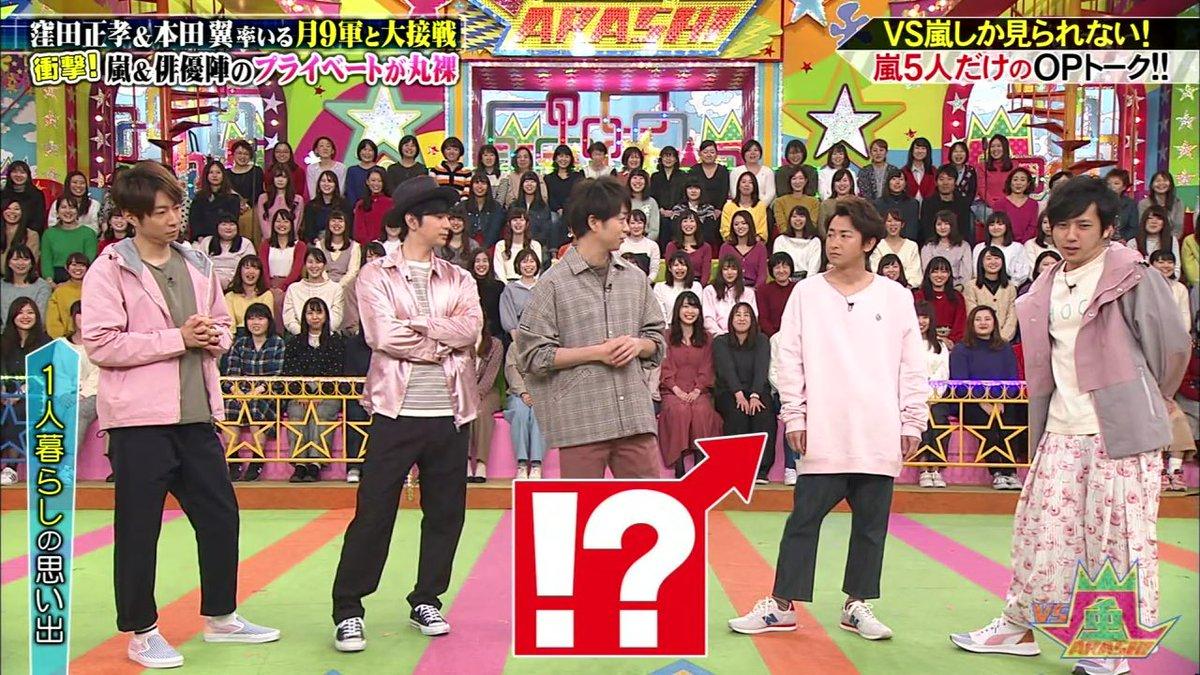 D3ULmUHUEAEaccA - 2019年4月4日放送 vs嵐 情報まとめ #嵐 #vs嵐 #画像