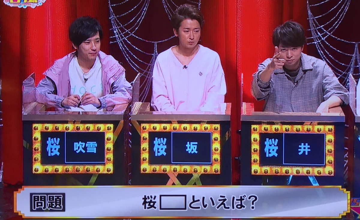 D3UNQ5UUEAE4IGE - 2019年4月4日放送 vs嵐 情報まとめ #嵐 #vs嵐 #画像