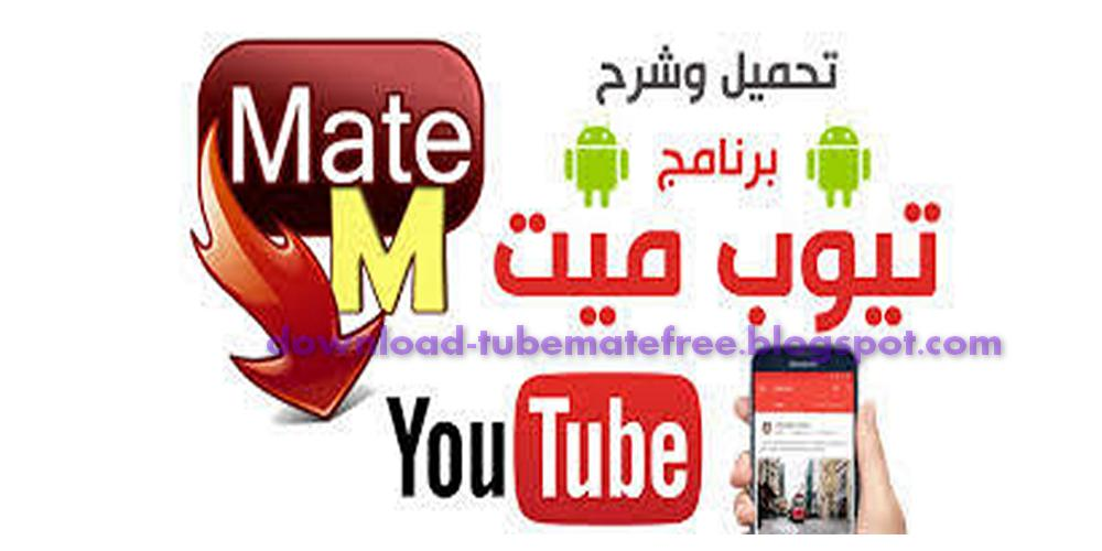 تحميل tubemate youtube downloader 2.4 4 715