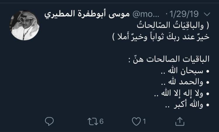 رتويت فـ صاحبها قد رحل  #موسى_أبوطفره