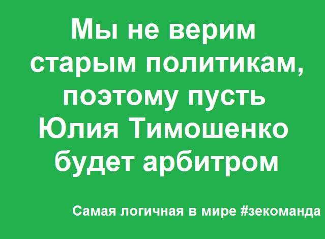 """""""У нас есть время подумать"""", - у Тимошенко прокомментировали предложение Зеленского - Цензор.НЕТ 8315"""