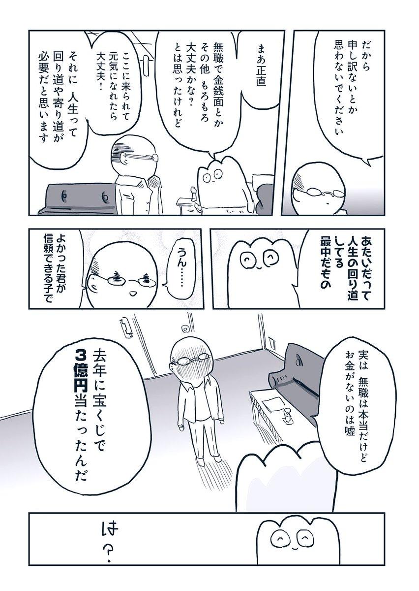 ゲイ 漫画 日常 になった