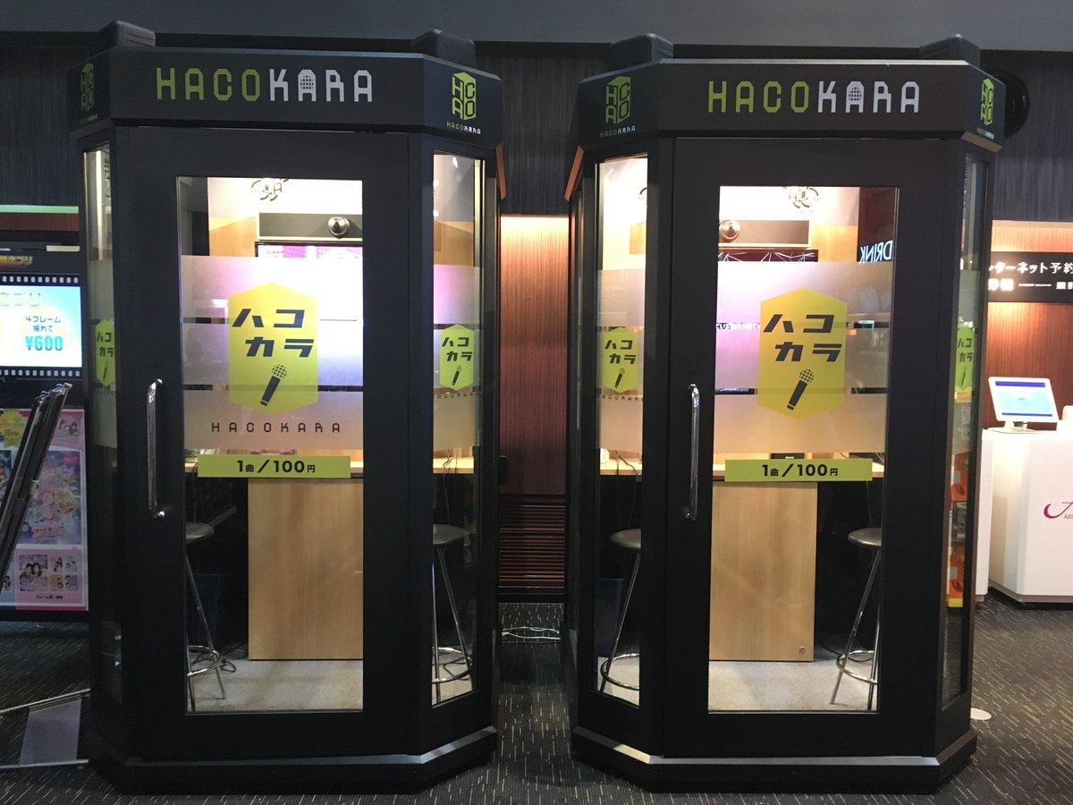 イオンシネマ高崎 On Twitter News なんと 映画館にカラオケ ロビーにボックス型カラオケを導入しました 新しいカラオケのスタイル その名は ハコカラ 詳しくは画像をチェック イオンシネマ高崎 カラオケ ハコカラ Hacokara