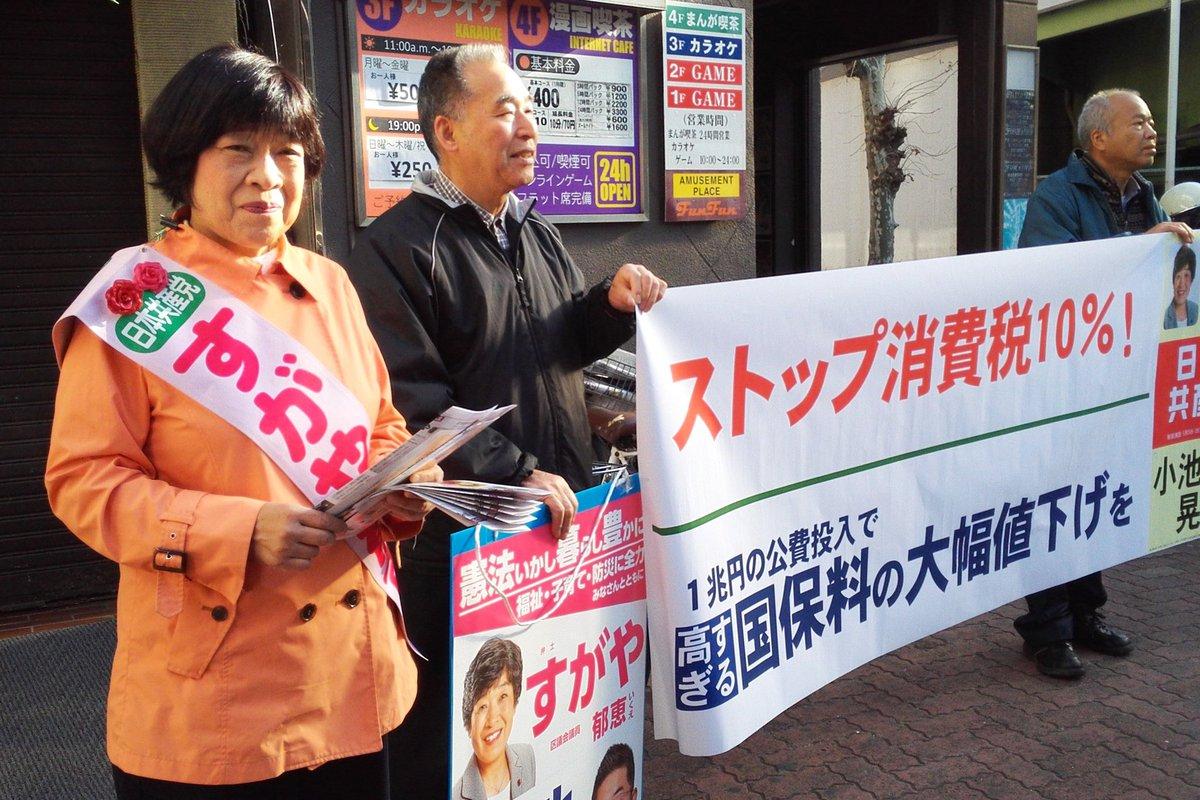 #消費税増税ストップ ! すがや郁恵さんのような、 増税反対の議員を選ぼう!  #すがや郁恵 #大田区 #日本共産党  #大田区議会選挙は4月21日