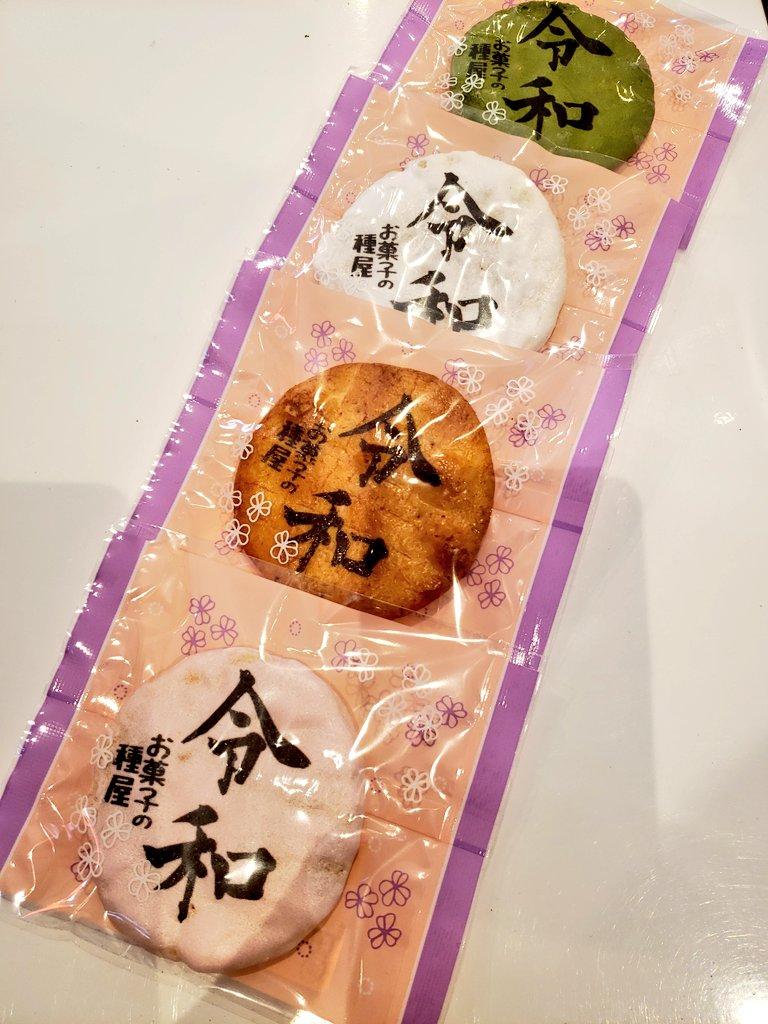 「令和」草加煎餅🍘入荷 醤油、抹茶、白雪、梅の香の四種類 🌸桜色のピンクの包装にお花柄のプリント 是非、記念にいかがですか🎵 #赤羽 #駄菓子屋 #懐かしい  #昭和レトロ #おやつ