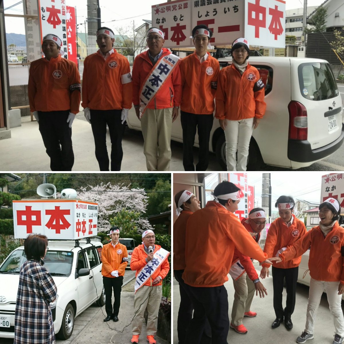 4月5日 佐賀県議選・佐賀市選挙区『#中本 正一』候補。10時~の遊説は、遊説隊と頑張ります❗<br /><br /><br /> 選挙戦もあと2日。皆様のお力をお貸しください‼