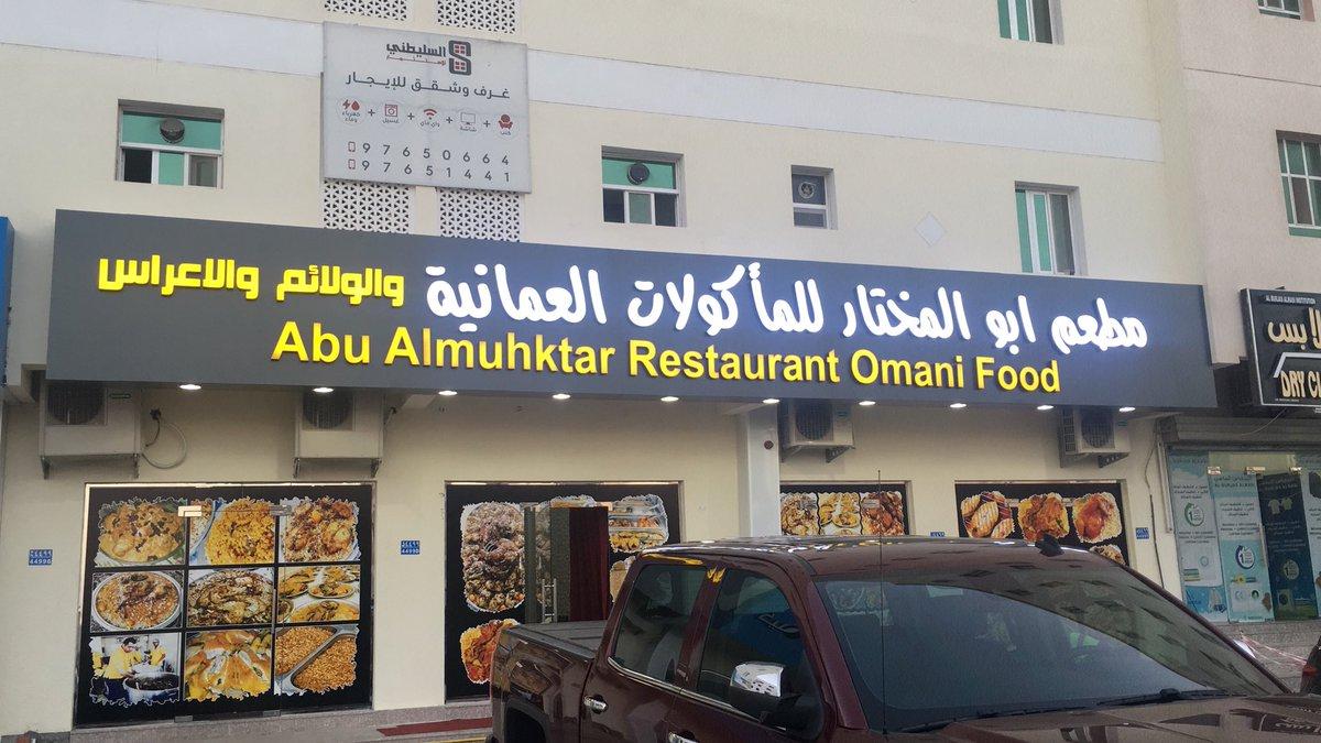 مطعم ابو المختار At Abualmuhktar Twitter