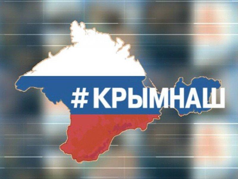 Крым наш прикольные картинки, марта