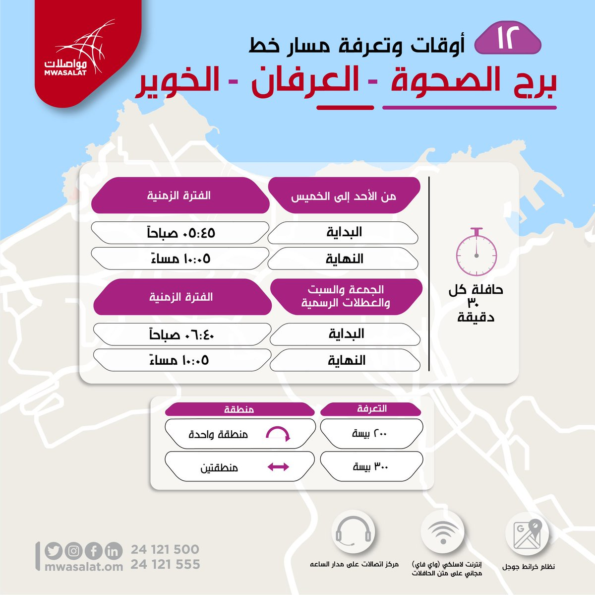 مواصلات Mwasalat ع مان On Twitter Starting From Today Mwasalat Arrived To Madinat Alrfan Ghala Passing By Ocec Military Technological College Oman Tourism College Ministry Of Higher Education