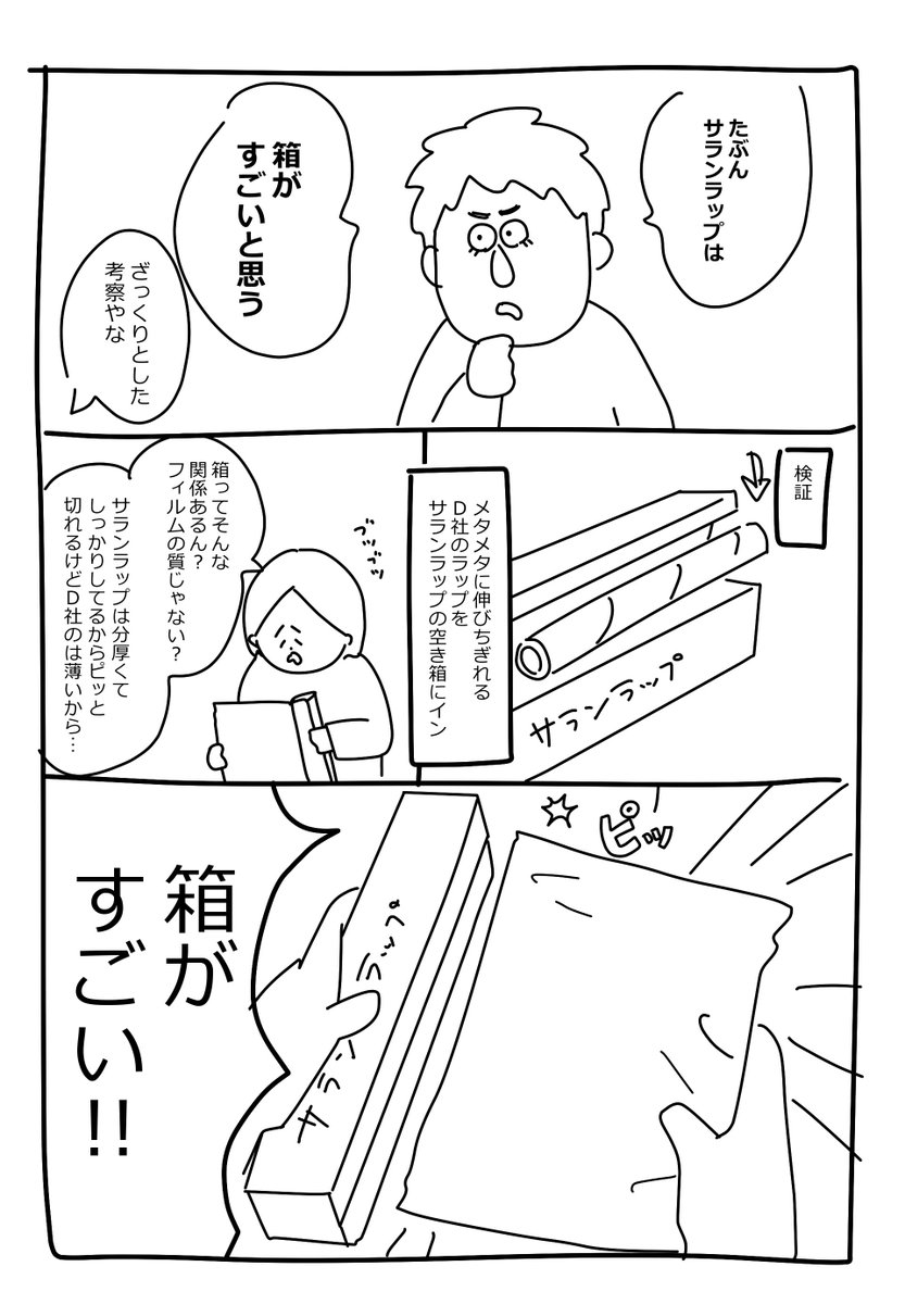 日本の製品って本当にすごいんやなwwwサランラップに感動した話www
