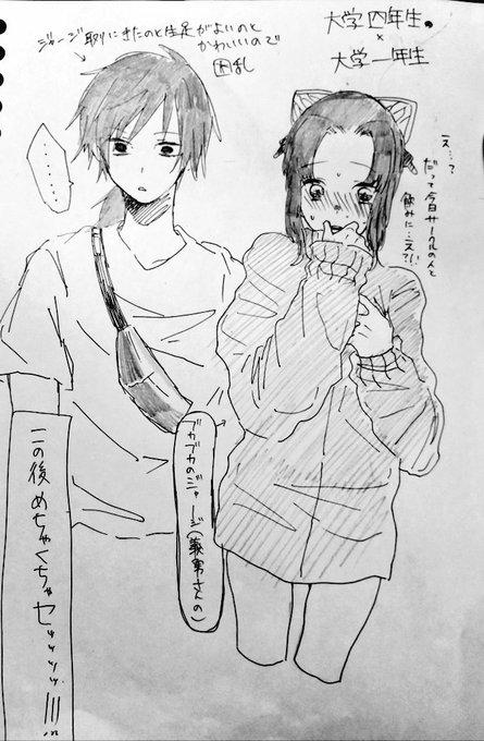 安井 真守@漫画だけが人生でござるさん がハッシュタグ ぎゆし
