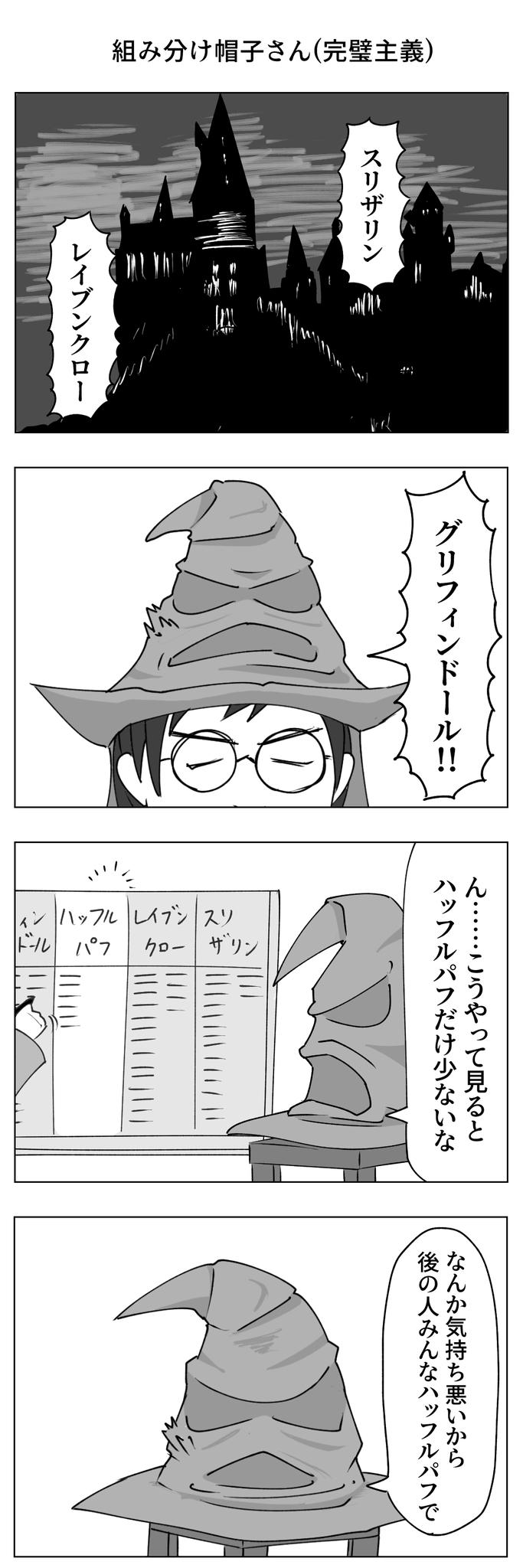 ハリーポッターの漫画