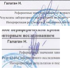 Зеленський замінив документ із результатами аналізу, виправивши дату здачі - Цензор.НЕТ 5024
