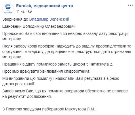 Зеленський замінив документ із результатами аналізу, виправивши дату здачі - Цензор.НЕТ 3944