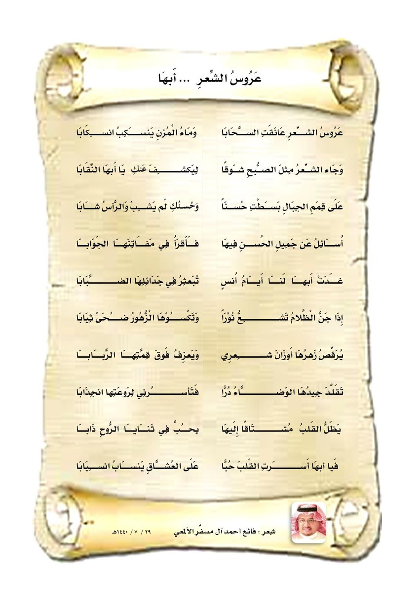 قصيدة : عروس الشِّعرِ ... أبها . #أبها #عسير #سياحة
