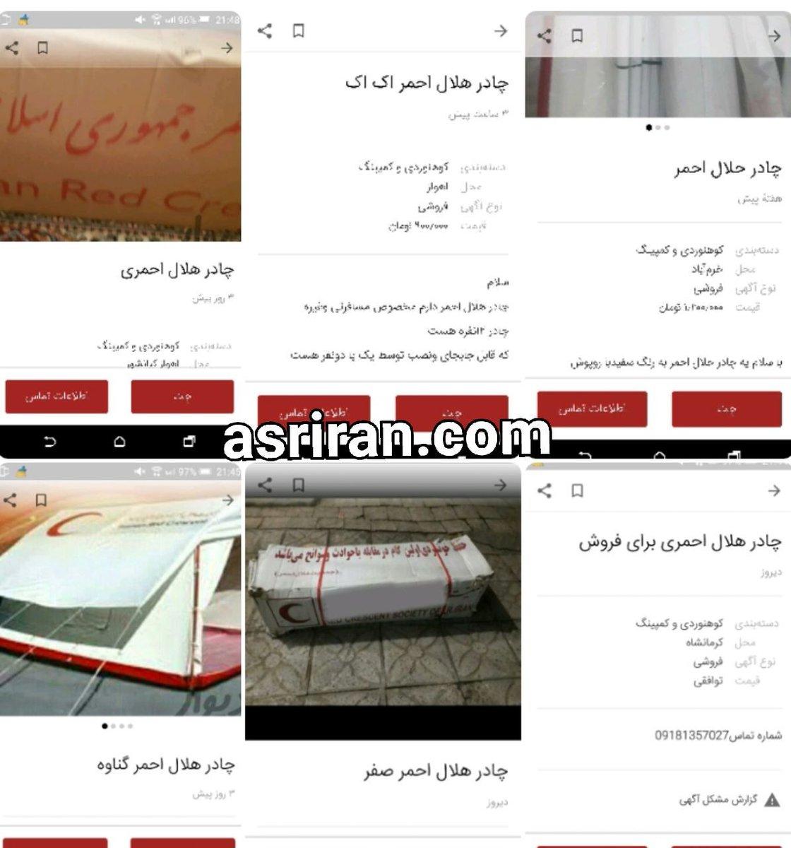 چادرهای هلال احمر در سایت دیوار به فروش گذاشته شده است!
