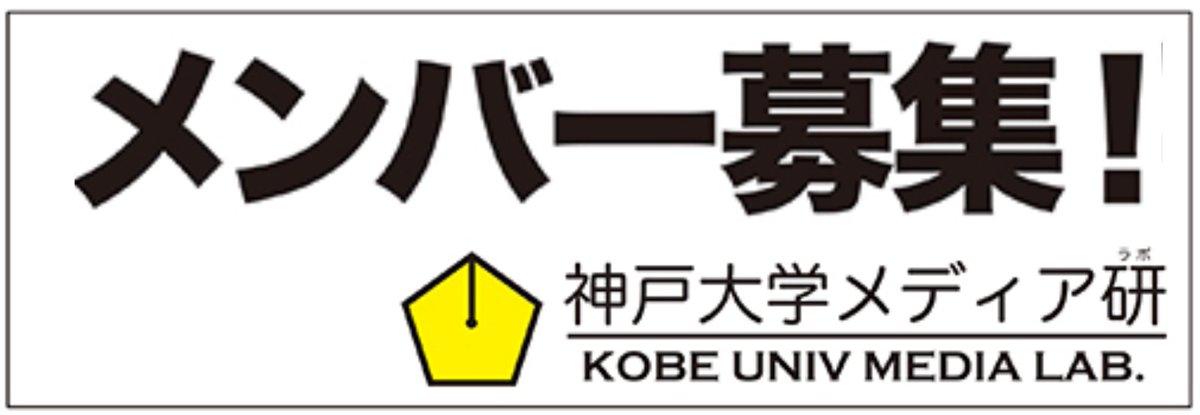 放送・新聞・広告マーケティング関連に就職した神戸大の先輩がアドバイス ワークショップと説明会? 日時 きょう13日(土) 14~18時 場所  iroots ROUNGE 地図  … …DMかメールkobe_u_media@goo.jp で#春から神戸大 #春から神大 #新歓 #サークル #部活 #メディア