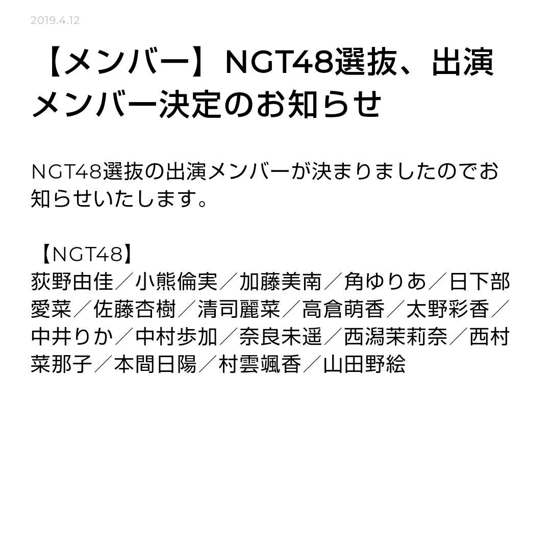 朝日新聞、NGT選抜に激怒「これが『再スタート』の姿なのか?理解が得られると考えているのか」