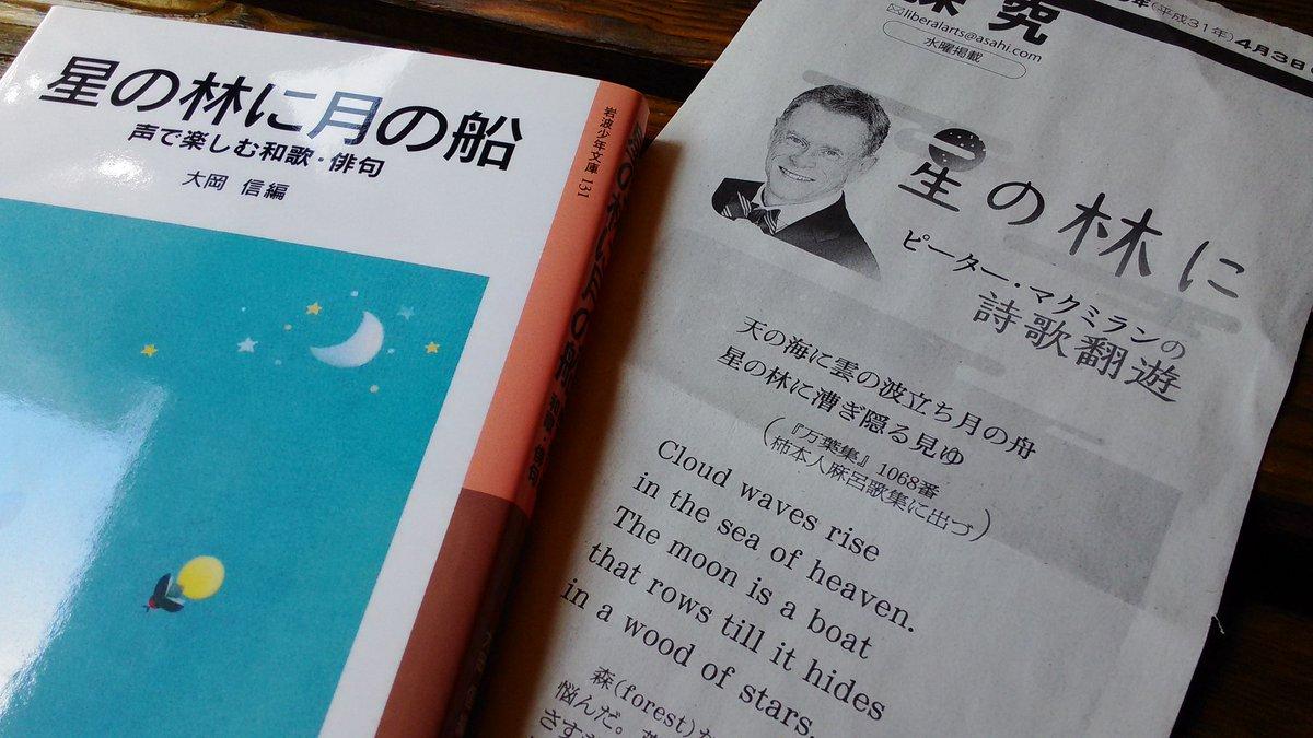 """子どもの本とおもちゃ 百町森 on Twitter: """"今週の #朝日新聞 水曜朝刊 ..."""