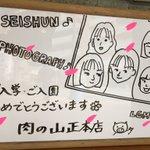 nikunoyamashoのサムネイル画像
