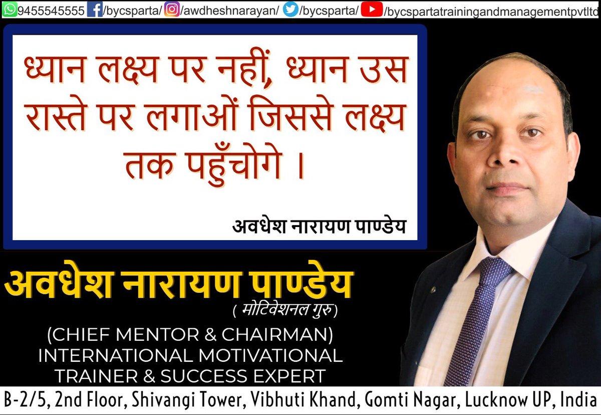 awdhesh narayan pandey motivational guru в