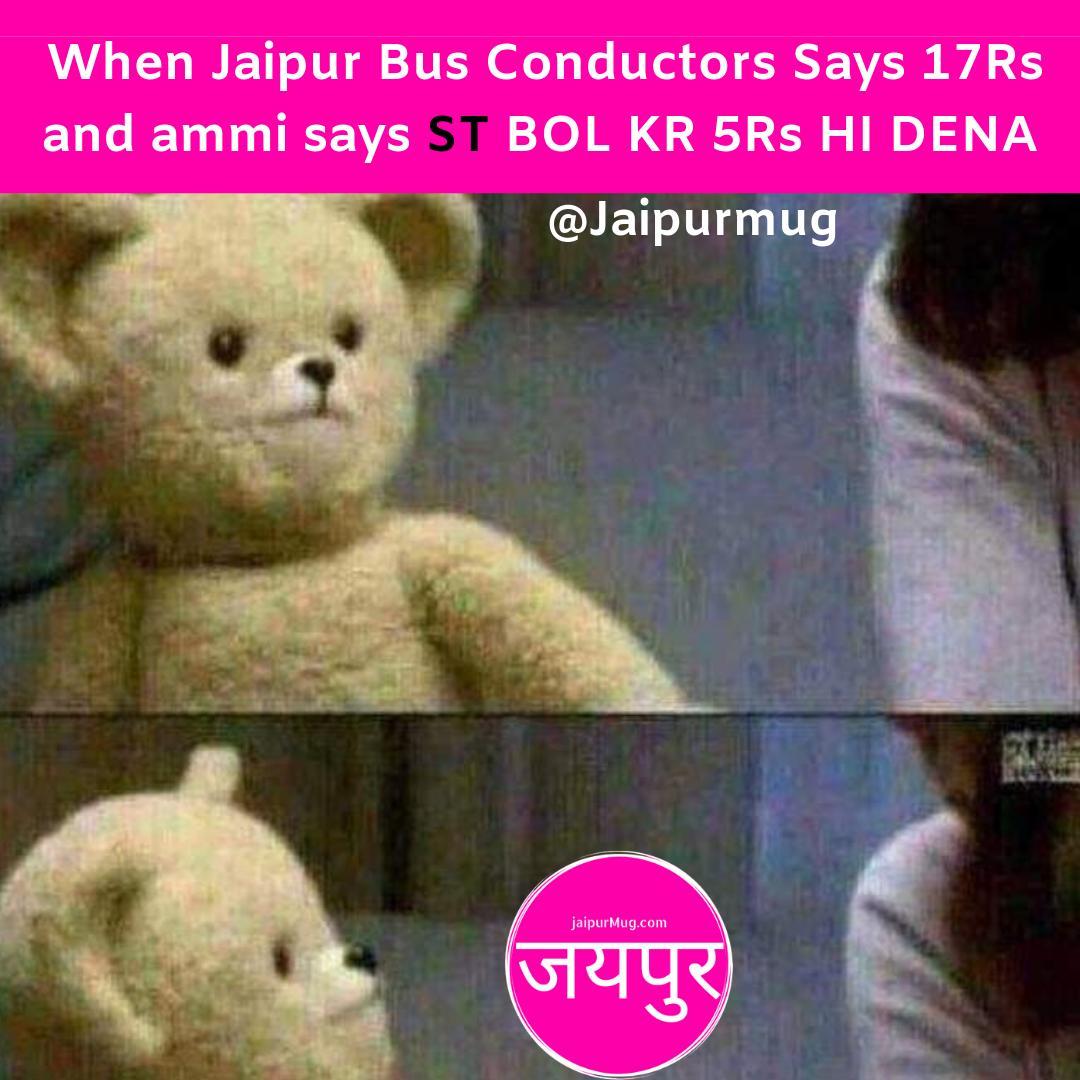 Jaipur Bus conductor vs House mom  #jaipur #meme #memes #aprilfool #jaipurmug #jaipurcity #rajasthan #gags  #comedy #memeoftheday #justforfun #laughs #jaipurmemes pic.twitter.com/YsAqMRHVx8