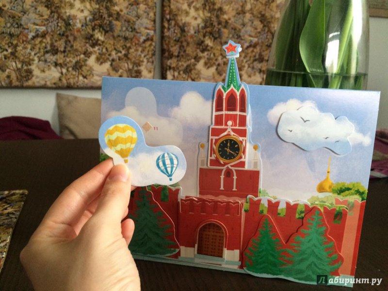 Открытка с днем города москвы своими руками, лето