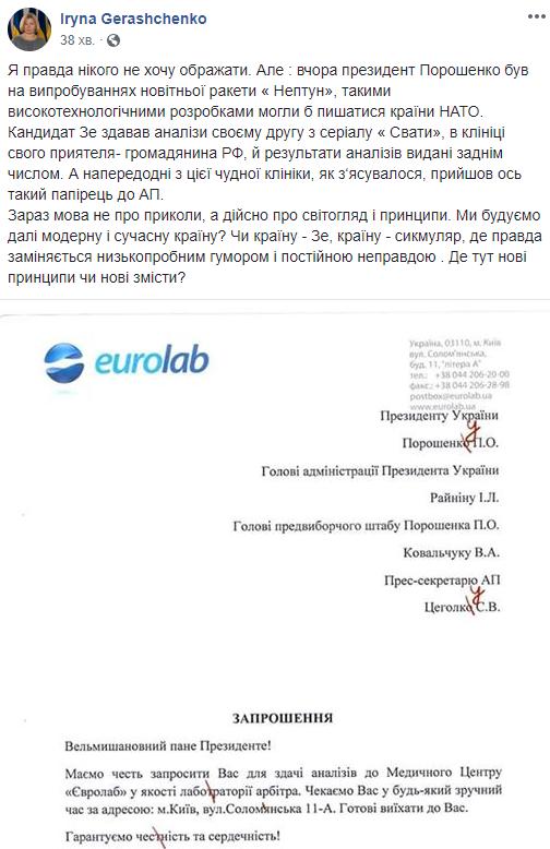 Зеленський представить свою команду до дебатів, - Разумков - Цензор.НЕТ 8663