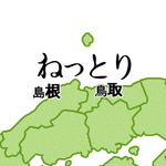 これで絶対に島根県と鳥取県を間違えない!とても単純な暗記法とは!?!