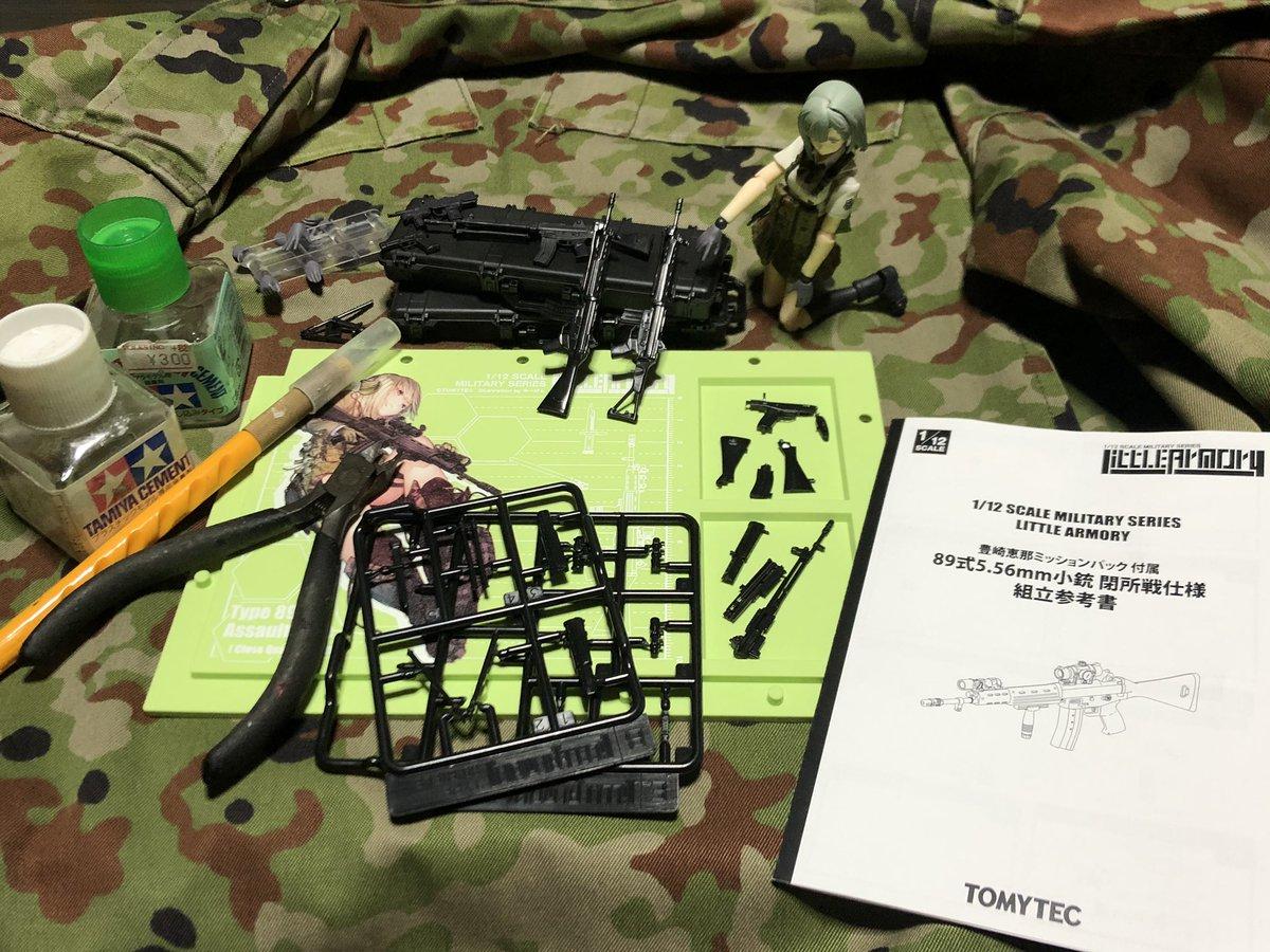 リトルアーモリー LS01 89式小銃  豊崎 恵那 ミッションパック プラモデルに関する画像9