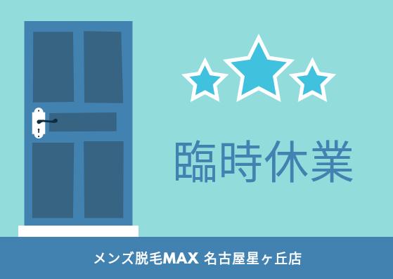 メンズ脱毛MAX名古屋星ヶ丘店?臨時休業のお知らせ4/9(火)、4/10(水)業務研修参加のため営業をお休みさせて頂きますご迷惑をおかけ致します?初回お試し価格のヒゲ&VIO脱毛好評です各々1000円&2000円‼️是非ご利用下さい当店HP
